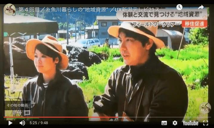"UX新潟テレビ21 スーパーJ新潟 糸魚川暮らしの""地域資源"""