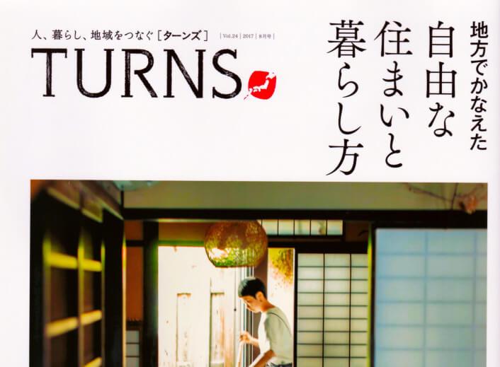 TURNS Vol.24 地方でかなえた自由な住まいと暮らし方