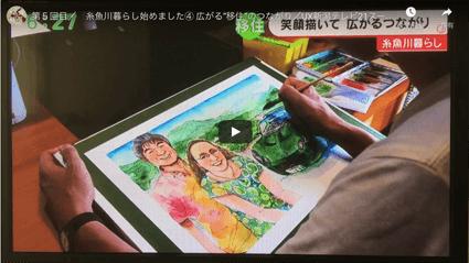 UX新潟テレビ21 スーパーJ新潟 糸魚川暮らし始めました4