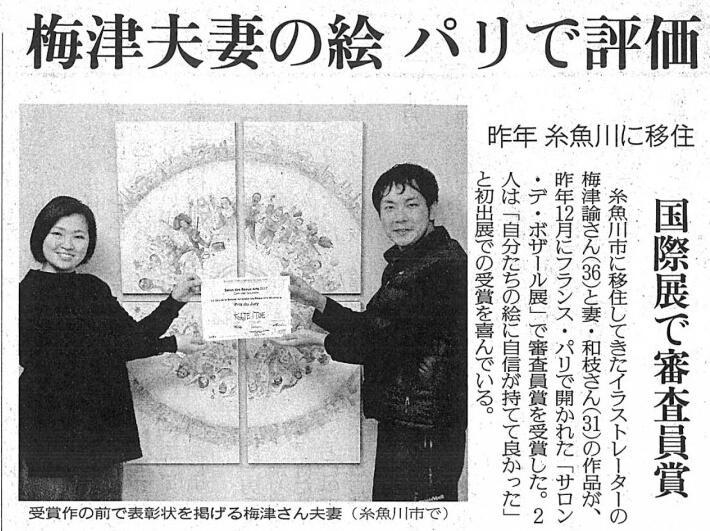 読売新聞新潟12版 梅津夫妻の絵パリで評価