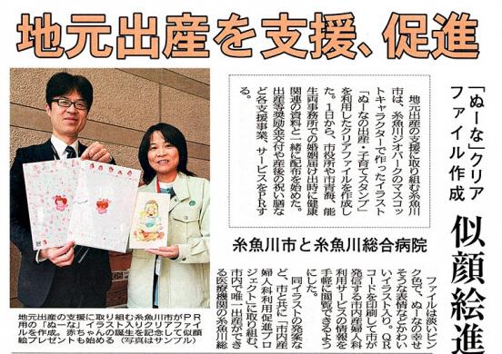 糸魚川タイムス1面「地元出産を支援、促進」