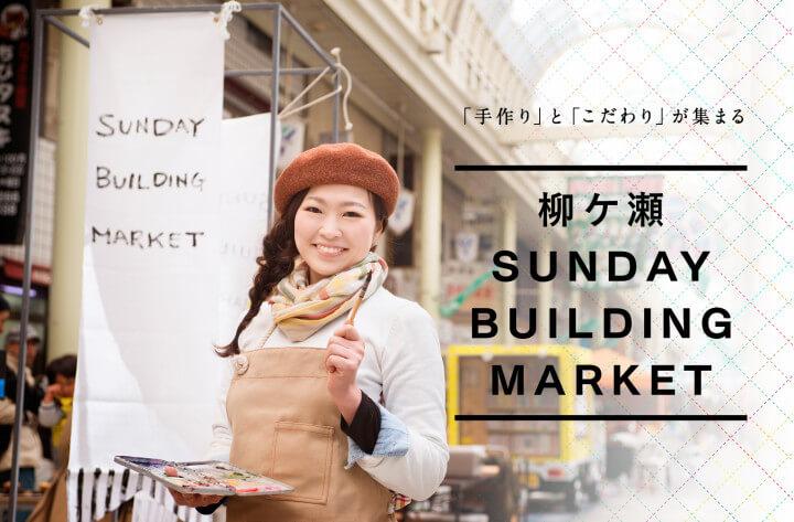 GiFUMATiC (web)柳ケ瀬のSUNDAY BUILDING MARKETへ!