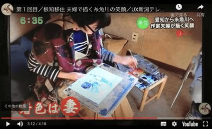 UX新潟テレビ 21 スーパーJ新潟 移住…夫婦で描く糸魚川の笑顔