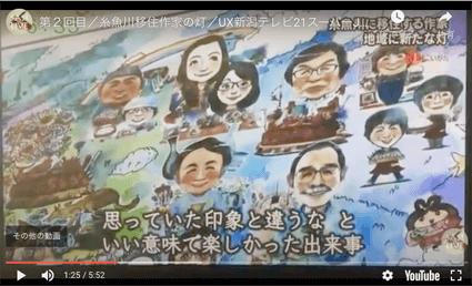 UX新潟テレビ21 スーパーJ新潟 糸魚川 移住作家たちの灯
