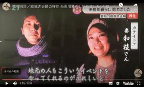 UX新潟テレビ スーパーJ新潟 絵描き夫婦の糸魚川暮らし始めました