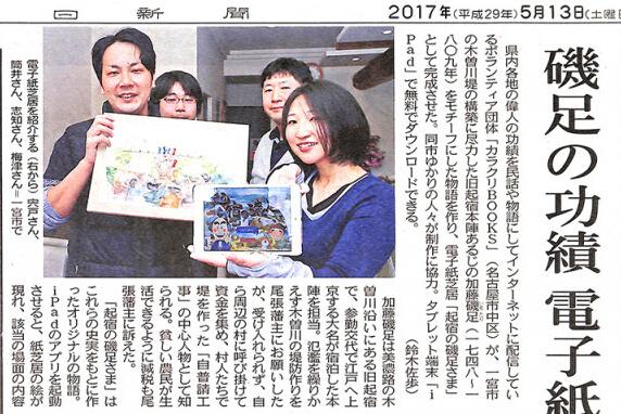 中日新聞朝刊 磯足の功績電子紙芝居に カラクリBOOKS
