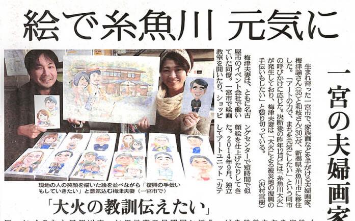 読売新聞朝刊愛知県 絵で糸魚川 元気に「大火の教訓伝えたい」