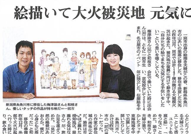 朝日新聞朝刊愛知尾張版25面 絵描いて大火被災地 元気に