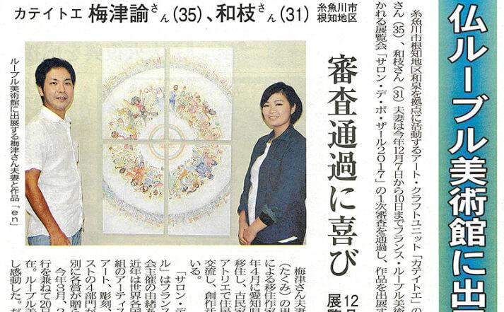 糸魚川タイムス1面 仏ルーブル美術館に出展