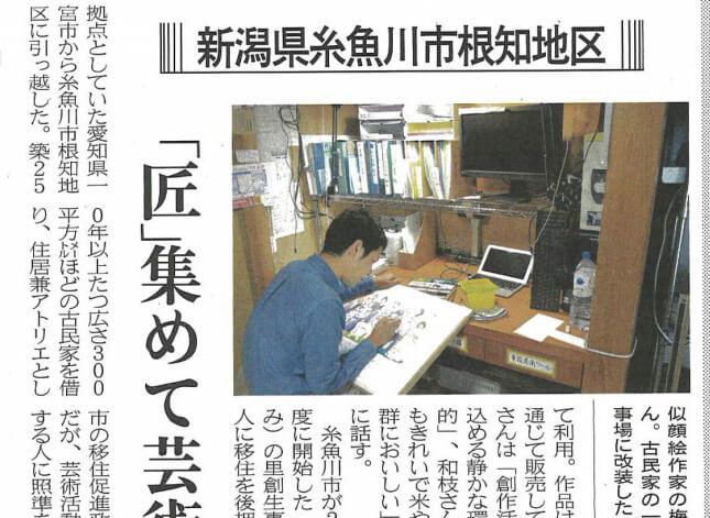 日経MJ イキイキ地域 「匠」集めて芸術の街へ