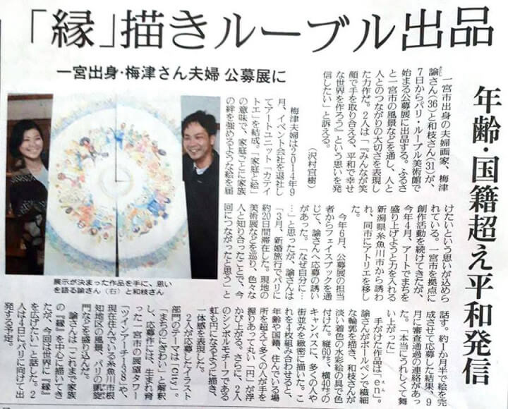 読売新聞愛知版 「縁」描きルーブル出品