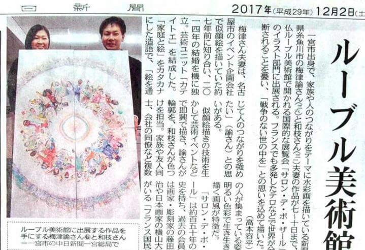 中日新聞尾張版 朝刊 ルーブルに出展