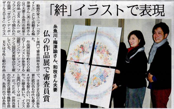 新潟日報19面「絆」イラストで表現