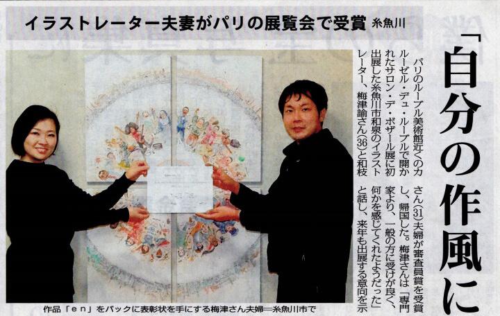 毎日新聞朝刊新潟版 イラストレーター夫婦がパリの展覧会にて受賞