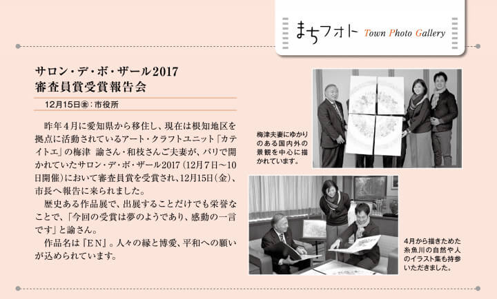 広報いといがわ17ページ 2018.1/10月号 (No.154)