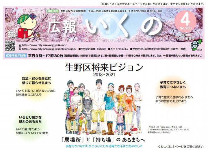 """大阪市 """" 広報いくの 4月号 """" 生野区将来ビジョンイラスト"""