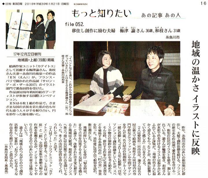 新潟日報別巻・Otonaプラス(1/21) 16面