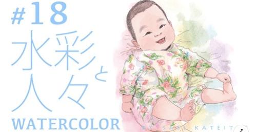 #18 ゴロンとして私を見つめる赤ちゃんを水彩で描く/I drew a lying baby with watercolors.