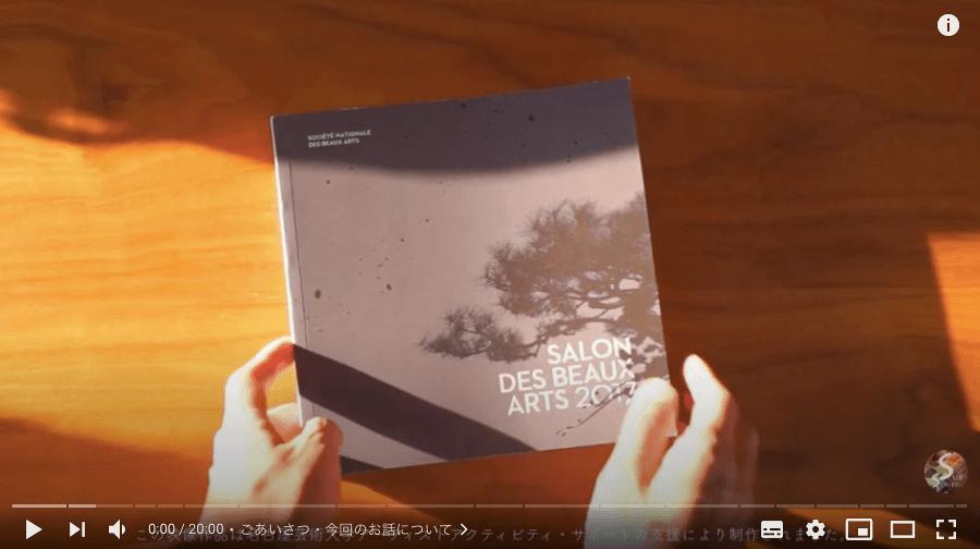 パリの老舗絵画展での受賞体験談/名古屋芸術大学NASプログラム採択映像